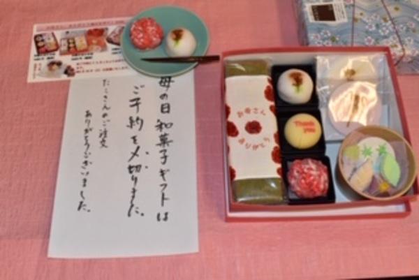 母の日和菓子ギフト 販売〆切のお知らせ