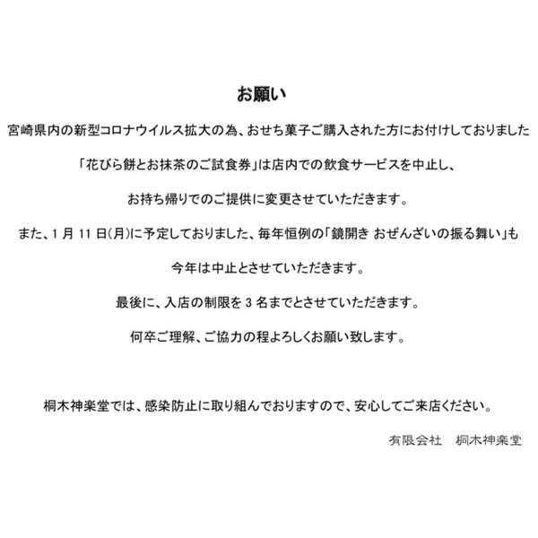 宮崎県内の新型コロナ感染症拡大への対応