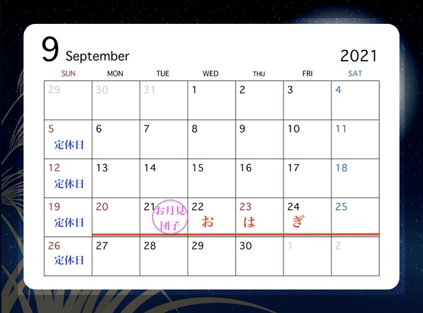 9月の営業案内