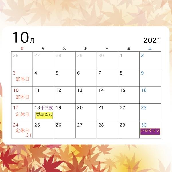 10月の営業案内