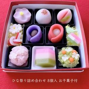 〈冷凍発送〉ひな祭り詰め合わせ 8個入 お干菓子付